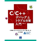 C/C++デバッグ&トラブル対策入門―C言語とC++のプログラミングの「困った」はこれで解決!