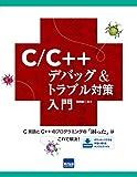 C/C++�ǥХå�&�ȥ�֥��к����硽C�����C++�Υץ?��ߥΡֺ��ä��פϤ���Dz��!