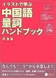 イラストで学ぶ中国語量詞ハンドブック