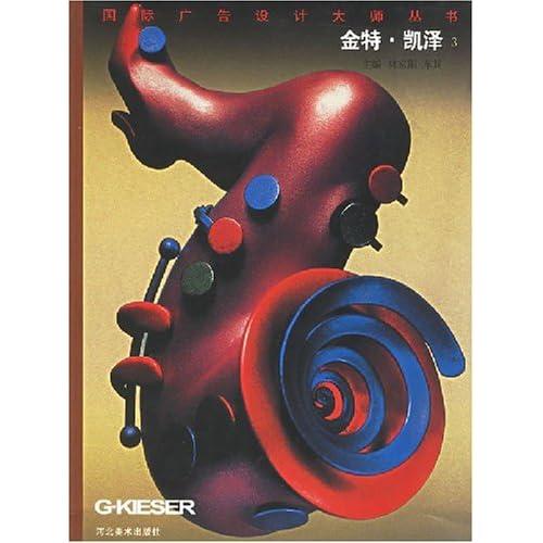 金特·凯泽3(国际广告设计大师丛书)