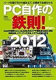 PC自作の鉄則!2012 (日経BPパソコンベストムック)