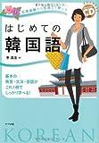 スペシャルCD付き 日常会話から文法まで学べるはじ めての韓国語