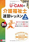 2014年版 U-CANの介護福祉士 速習レッスン(上) (ユーキャンの資格試験シリーズ)