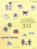 イラスト刺しゅう&クロスステッチ図案集375—はじめての刺しゅう基礎BOOK (Heart Warming Life Series ステッチidees)
