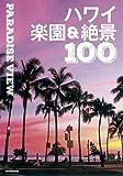PARADISE VIEW �n���C�y��&��i100 (��i100�V���[�Y)