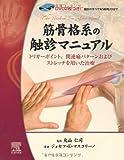 筋骨格系の触診マニュアル (GAIA BOOKS)
