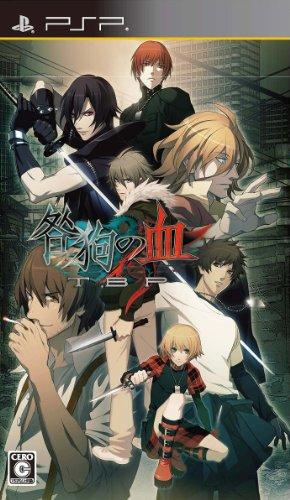 咎狗の血 True Blood Portable(通常版)