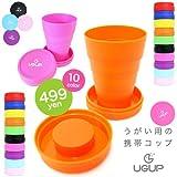 携帯コップ・ウガップ/UGUP(うがい用)