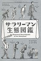 サラリーマン生態図鑑