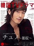 もっと知りたい!韓国TVドラマvol.39