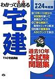 過去10年本試験問題集〈平成24年度版〉 (わかって合格る宅建シリーズ)