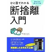 ひと目でわかる断捨離入門 (マキノ出版ムック)