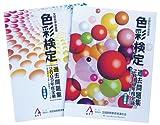 色彩検定過去問題集('09'10)2冊パック限定版
