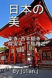 Beautiful JAPAN Photo Gallery Toji Hongwanji Shimogamojinjya (Japanese Edition)
