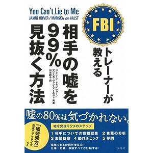 FBIトレーナーが教える 相手の嘘を99%見抜く方法