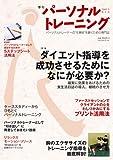 季刊『パーソナルトレーニング』2009冬第4号
