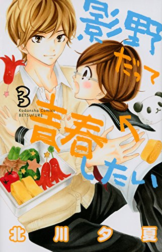 影野だって青春したい(3) (講談社コミックス別冊フレンド)