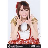 AKB48 公式生写真 春コン in さいたまスーパーアリーナ HKT48単独コンサートver. 会場 【村重杏奈】