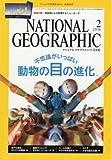 ナショナルジオグラフィック日本版 2016年 02 月号 [雑誌]
