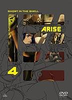 攻殻機動隊ARISE 4 [DVD]
