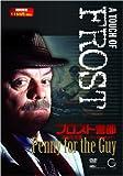 フロスト警部 孤独な復讐 ~フロスト気質~ [DVD]
