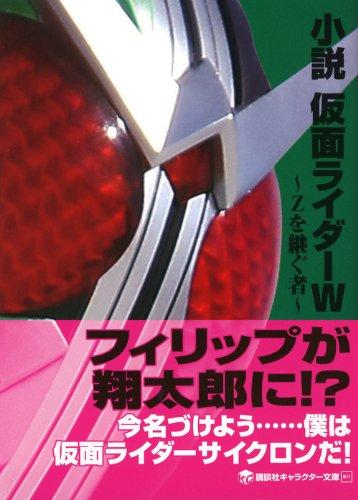 小説 仮面ライダーW ~Zを継ぐ者~ (講談社キャラクター文庫)