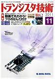 トランジスタ技術 (Transistor Gijutsu) 2011年 11月号 [雑誌]