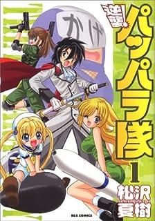 逆襲!パッパラ隊 1 (IDコミックス REXコミックス)
