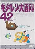 キテレツ大百科 DVD 42