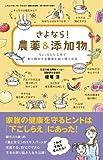 さよなら!  農薬&添加物 (三才ムックvol.716)