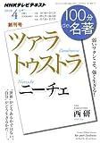 NHKテレビ ニーチェ『ツァラトゥストラ』 2011年4月 (100分 de 名著)