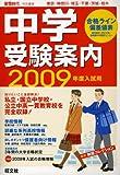 中学受験案内 2009年度入試用―東京・神奈川・埼玉・千葉・茨城・栃木 (2009)