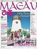 マカオぴあ vol.8 (冬2010.3) (ぴあMOOK)