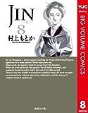JIN―仁― 8 (ヤングジャンプコミックスDIGITAL)