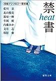 禁書heat (徳間文庫)