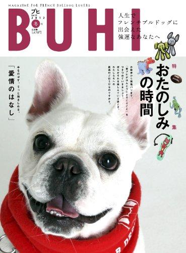 BUHI (ブヒ) 2012年 冬月号 [雑誌]