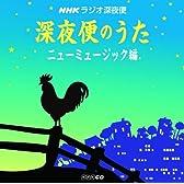 NHKラジオ深夜便 深夜便のうた ニューミュージック編