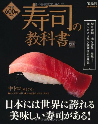 寿司の教科書 (e-MOOK)