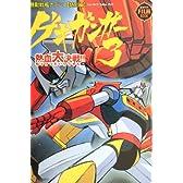 ゲキ・ガンガー3~熱血大決戦!!~―機動戦艦ナデシコ特別編 (ニュータイプフィルムブック)