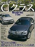 メルセデス・ベンツCクラス—最新型Cクラスの全貌とメルセデス小型サルーンの歴史 (Motor Magazine Mook)