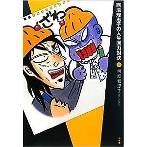 西原理恵子の人生画力対決 コミック 1-7巻セット