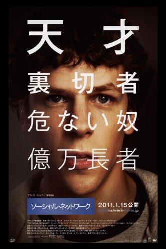 ソーシャル・ネットワーク (デビッド・フィンチャー 監督) [DVD]