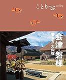ことりっぷ 会津・磐梯 喜多方・大内宿 (観光 旅行 ガイドブック)