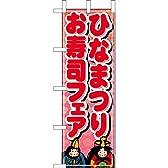 のぼり 1713 ひなまつりお寿司フェア