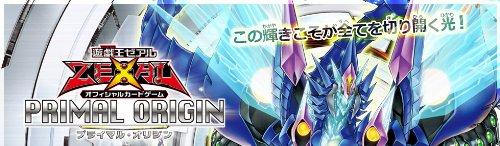 遊戯王ゼアル OCG プライマル・オリジン (仮) BOX