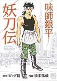 味師銀平妖刀伝 (ニチブンコミックス)