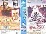 砦の29人 [VHS]