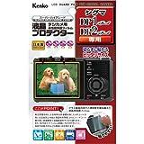 Kenko デジタルカメラ用液晶プロテクター シグマ デジタルカメラ DP1/DP2 Merrill 4600万画素用 KLP-SIDP1ME