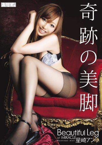 奇跡の美脚 あんり [DVD]