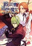 戦う司書と追想の魔女 BOOK5 (スーパーダッシュ文庫)